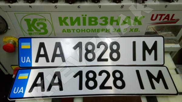 автономера Киев